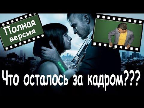 Обзор фильма Время (2011)  Что осталось за кадром? [Полная версия]