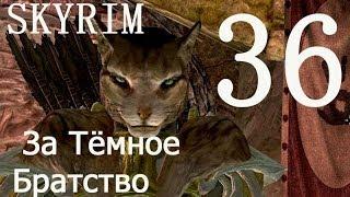 Skyrim 36  Выйти из пещеры Волчий череп Wolfskull Cave Exit