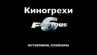 Киногрехи - Форсаж 6