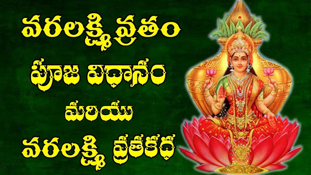 Varalakshmi Vratham Pooja Vidhanam Book In Telugu