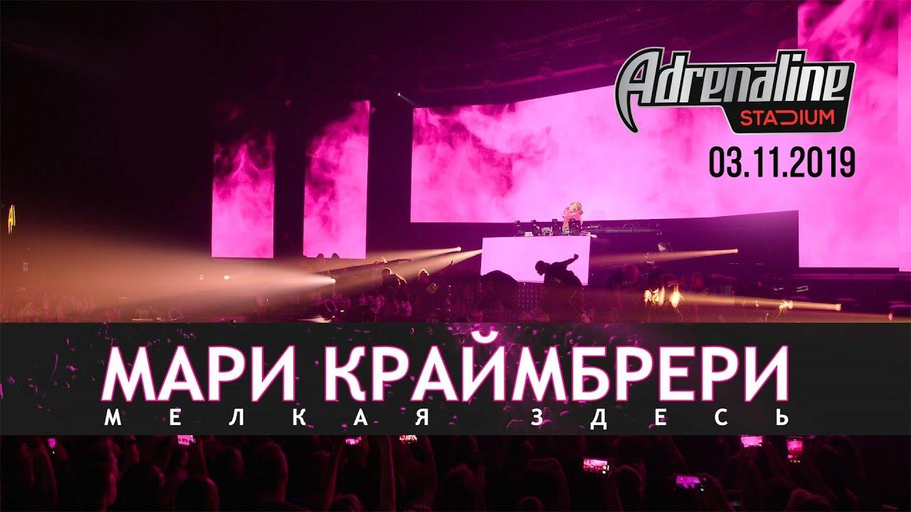Мари Краймбрери в Adrenaline Stadium / 03.11.19 / тизер