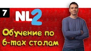 #7 Покер VOD. NL2 6max. Тренер Михаил Халецкий