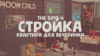 [BUILD] Строительство The Sims 4 | Квартира для вечеринки