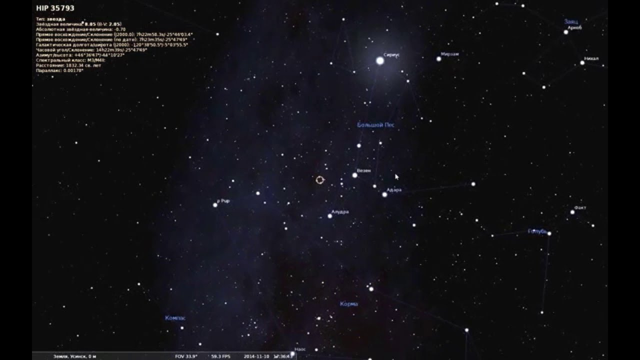VY Большого Пса. Где же на звёздном небе она находится?