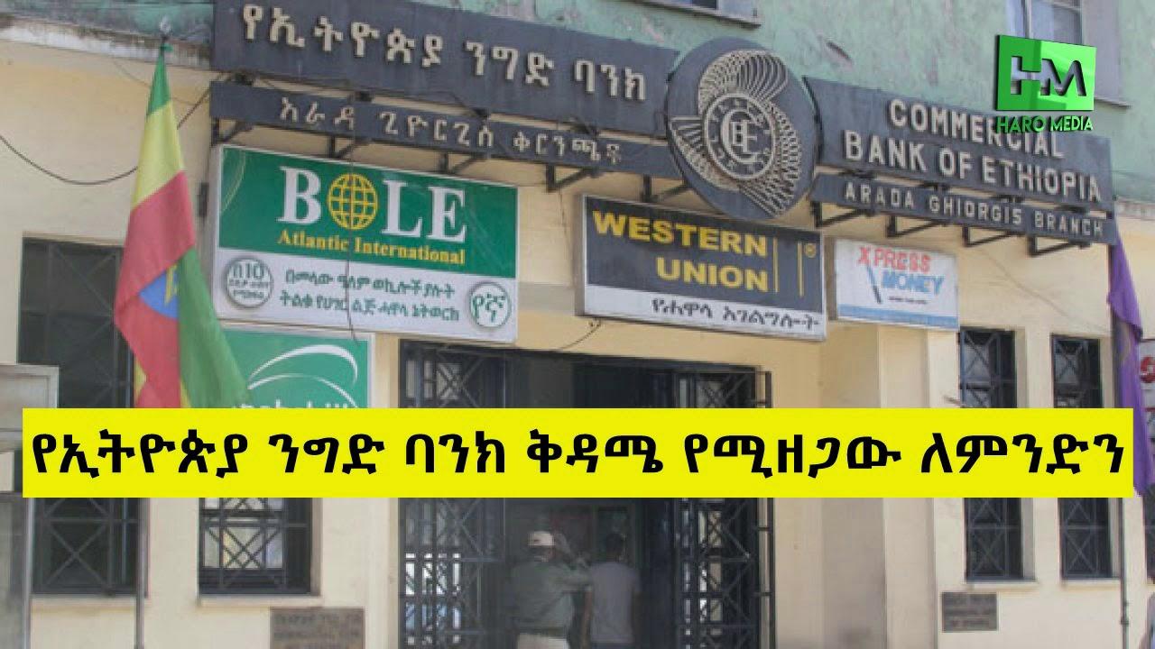 Latest Ethiopian News August 24,2019