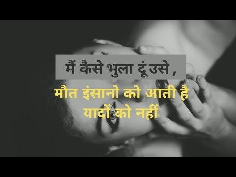 Top – 10 Sad Quotes About Love || दिल को छू लेने वाली Sad Shayri || Hindi