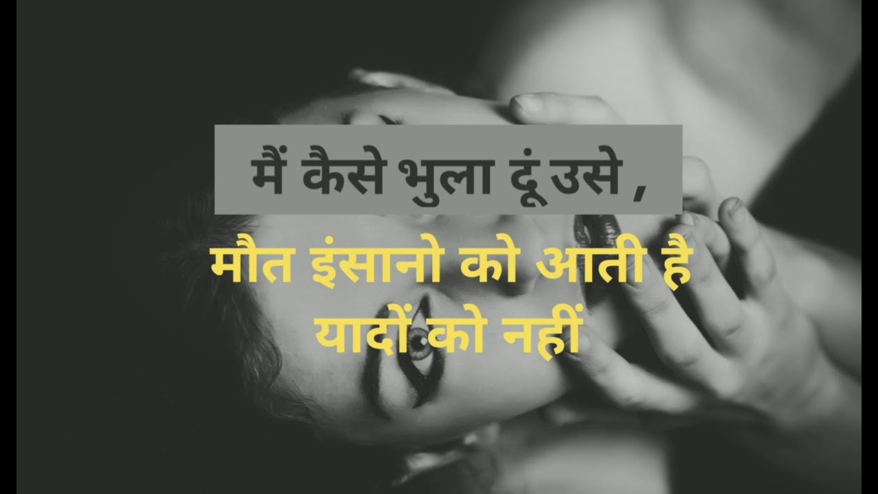 Top 10 Sad Quotes About Love दल क छ लन वल