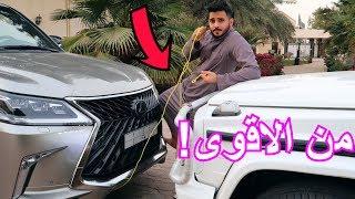 تحدي السحب بين سيارتين قويه جدا ! شوفو وش صار!!!