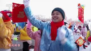 [2020东西南北贺新春]《我爱你塞北的雪》 表演:黑龙江省歌舞剧院 俄罗斯索菲亚舞蹈工作室 等| CCTV综艺
