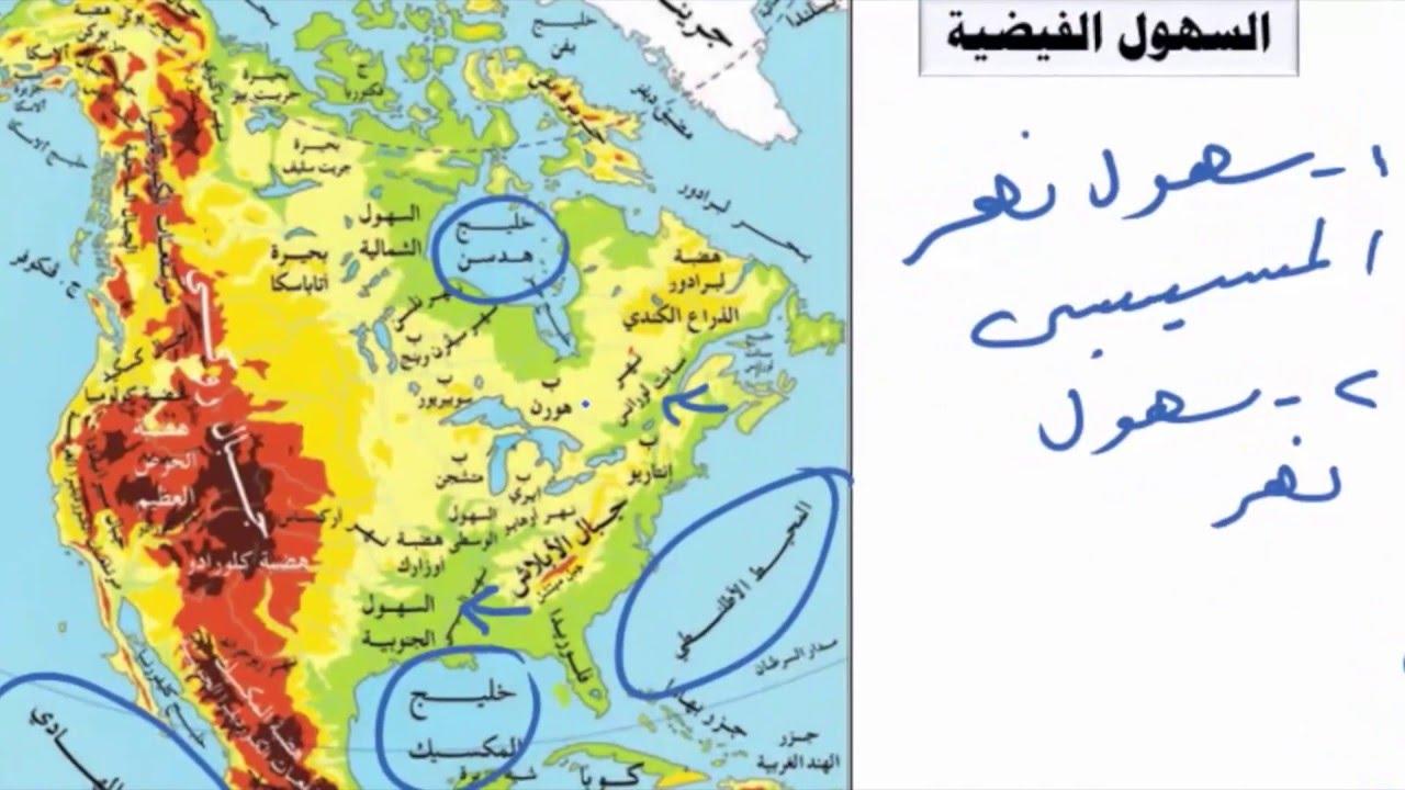 الدراسات الإجتماعية إثرائي صف 9 قارة أمريكا الشمالية مظاهر السطح Youtube