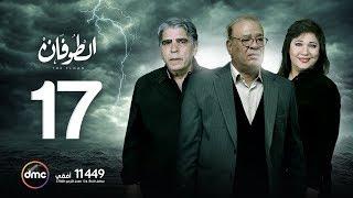 مسلسل الطوفان الحلقة السابعة عشر the flood episode 17