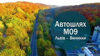 Автошлях M09