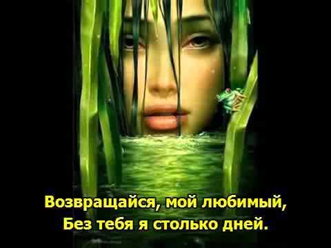 Мария Зайцева   Возвращайся, мой любимый