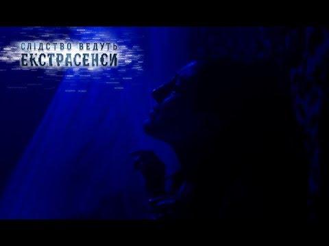Антихрист идет – Следствие ведут экстрасенсы 2018. Выпуск 12 от 19.02.2018