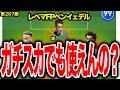 俺のベンイェデルがガチスカ入り!!【ウイイレ2019】イェデルの試練。ガチスカ入りへの道。 myClub日本一目指すゲーム実況!!!pes ウイニングイレブン