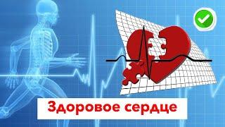 Доктор Спорт «Здоровое Сердце»