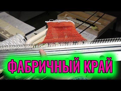 ФАБРИЧНЫЙ КРАЙ. Вязание с помощью круговых рядов. Урок машинного вязания