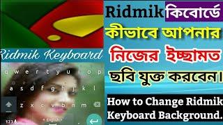 খুব সহজেই Ridmik কিবোর্ডে আপনার ছবি বাসান | How to change Ridmik keyboard Background