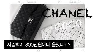 샤넬백 [쇼핑 정보] 샤넬백 캐비어/클래식/라지 사이즈…