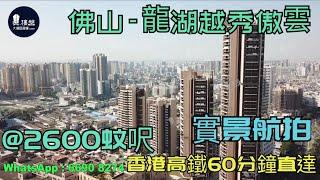 龍湖越秀傲雲_佛山|@2600蚊呎|香港高鐵60分鐘直達|香港銀行按揭 (實景航拍) 2021