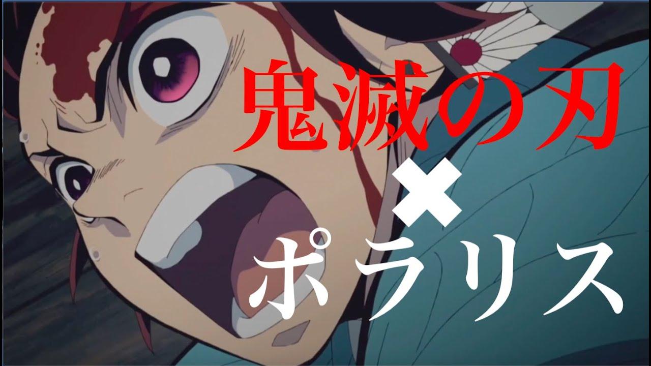 【鬼滅の刃MAD】ポラリス  demon slayer