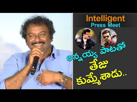 VV Vinayak About Sai Dharam Tej Dance For Chiranjeevi Song | Intelligent Press Meet | IndionTvNews