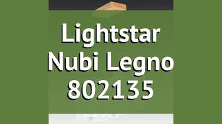 Люстра Lightstar Nubi Legno 802135 обзор: светильник Lightstar Nubi Legno 802135 120 Вт, где купить