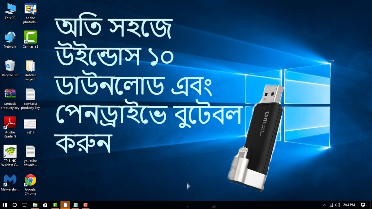 How to download windows 10 & Bootable USB Flash Driver [Bangla] - YouTube