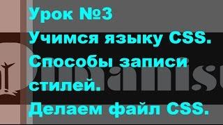 Сайт с нуля. Урок 3. CSS