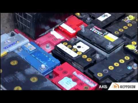 Прием и утилизация старых (отработанных, б/у) аккумуляторов