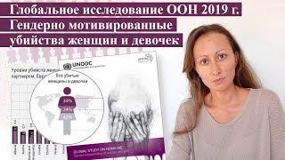 Глобальное исследование ООН 2019 г. Гендерно мотивированные убийства женщин и девочек. Фемицид