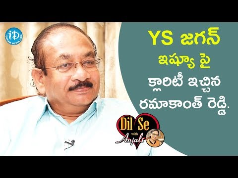 Ramakanth Reddy Clarifies Y S Jagan's Controversy || Dil Se With Anjali