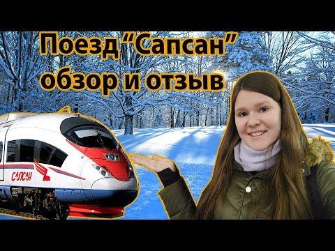 Смотреть Поезд Сапсан РЖД из Москвы в Санкт-Петербург обзор и отзыв онлайн
