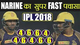 IPL 2018 KKR vs RCB: Sunil Narine slams 17 ball...