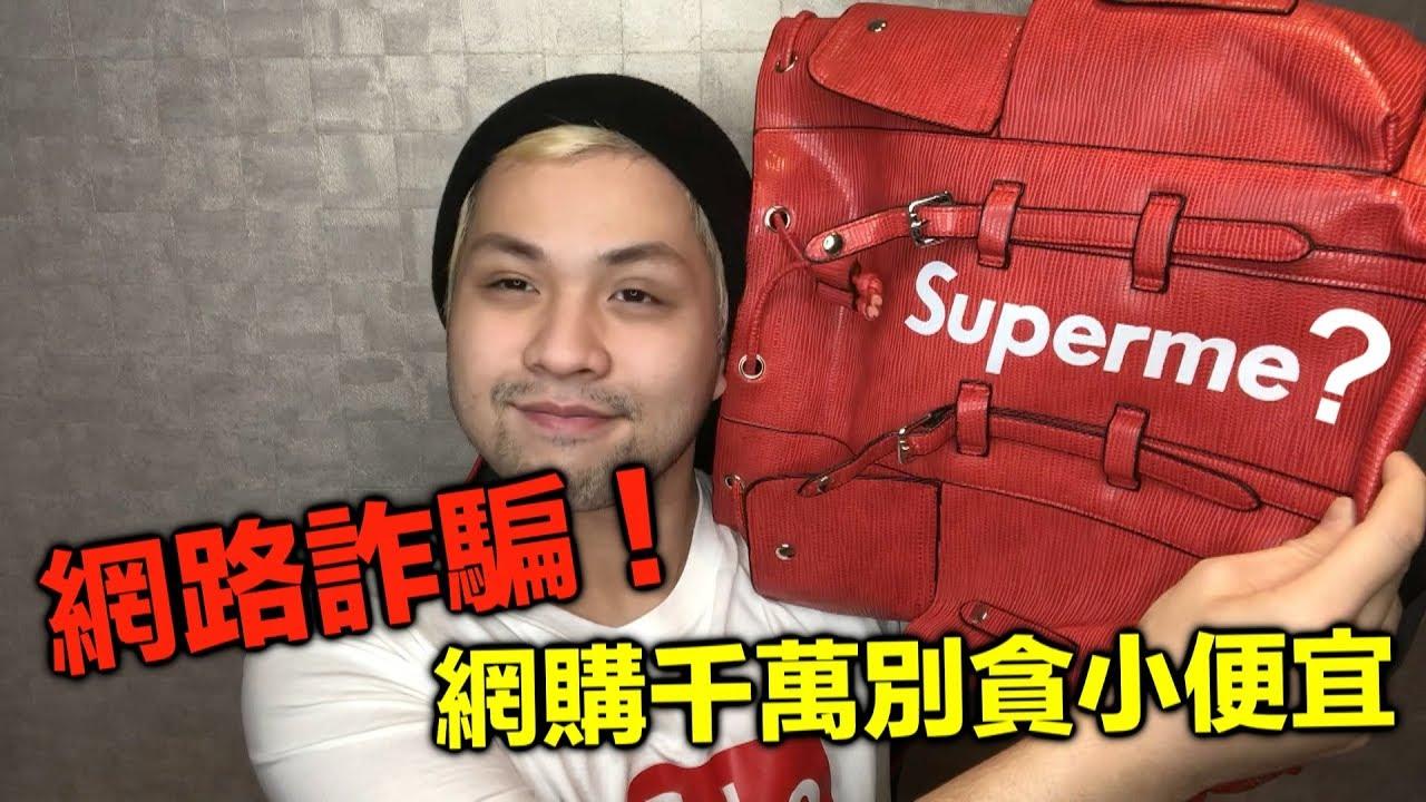 【達爾】網路詐騙!網購別貪小便宜!_LV X supreme背包居然只要$1280?買到盜版superme了《talk》 - YouTube