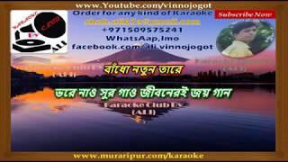 Tolo Chinno Bina Badho Notun Kore   Asha Bhoshle   Karaoke by ALI