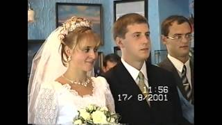 17 лет вместе