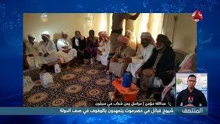 مراسلنا بسيئون يتحدث عن الحراك الحكومي واللقاء مع شيوخ حضرموت