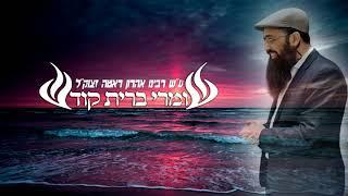 הרב יעקב בן חנן - אשריינו שזכינו להיות יהודים!