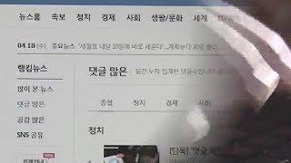 0.006% 네티즌, 댓글창 독식하며 온라인 여론 쥐락펴락