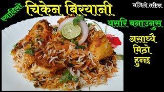 चकन बरयन बनउन सजल तरक  Chicken Biryani Recipe  How To Make Chicken Biryani