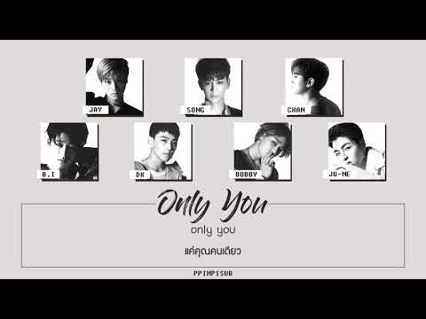 [THAISUB] ONLY YOU - iKON #พิมพ์พิซับ