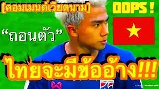 คอมเมนต์ชาวเวียดนาม หลังชนาธิปบาดเจ็บ ต้องถอนตัวจากทีมชาติไทย พลาดดวลทัพเหงียนในศึกฟุตบอลคิงส์คัพ