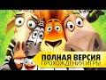 'Мадагаскар 2' на русском языке. Все серии прохождения игры. Полная версия