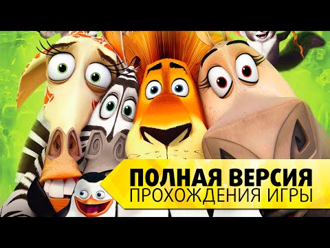 Прохождение мадагаскар 1 на русском
