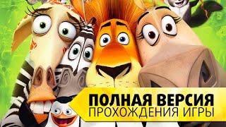 """""""Мадагаскар 2"""" на русском языке. Все серии прохождения игры. Полная версия"""