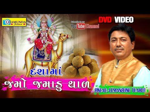 dasama-jamo-jamadu-thal-|\-dasama-new-song-||-dasama-gujarati-song-||-lemanshinh-thakor
