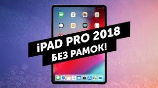 Безрамочный iPad Pro 2018 и Samsung Galaxy Watch