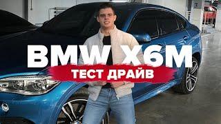 BMW X6M | ТЕСТ Драйв