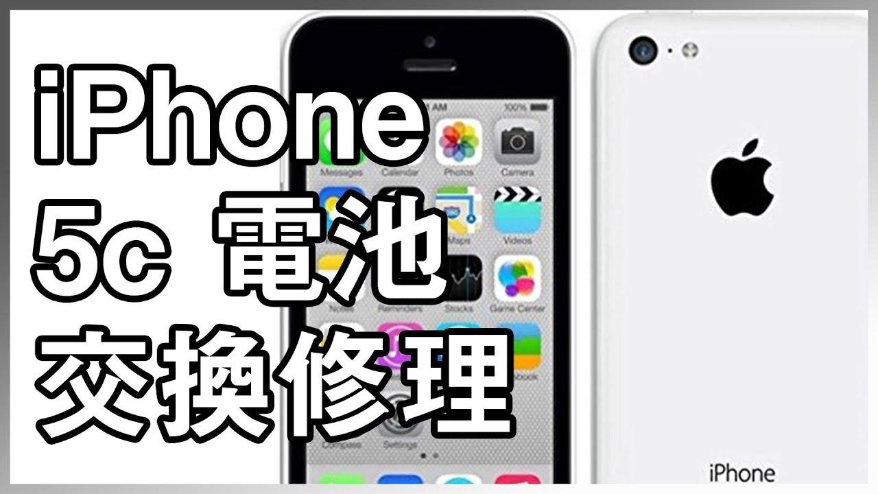 iPhone 5c バッテリー電池交換修理やり方 - YouTube